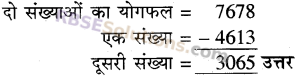 RBSE Solutions for Class 5 Maths Chapter 2 जोड़-घटाव Ex 2.1 image 8
