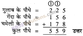 RBSE Solutions for Class 5 Maths Chapter 2 जोड़-घटाव In Text Exercise image 7