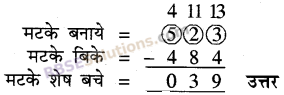 RBSE Solutions for Class 5 Maths Chapter 2 जोड़-घटाव In Text Exercise image 8
