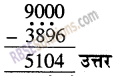 RBSE Solutions for Class 5 Maths Chapter 4 वैदिक गणित Ex 4.2 image 10
