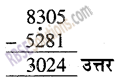 RBSE Solutions for Class 5 Maths Chapter 4 वैदिक गणित Ex 4.2 image 6