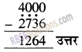 RBSE Solutions for Class 5 Maths Chapter 4 वैदिक गणित Ex 4.2 image 7