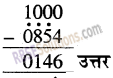 RBSE Solutions for Class 5 Maths Chapter 4 वैदिक गणित Ex 4.2 image 9
