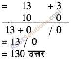 RBSE Solutions for Class 5 Maths Chapter 4 वैदिक गणित Ex 4.4 image 8