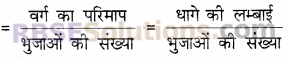 RBSE Solutions for Class 6 Maths Chapter 14 परिमाप एवं क्षेत्रफल Ex 14.1 image 2