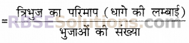 RBSE Solutions for Class 6 Maths Chapter 14 परिमाप एवं क्षेत्रफल Ex 14.1 image 3
