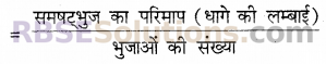 RBSE Solutions for Class 6 Maths Chapter 14 परिमाप एवं क्षेत्रफल Ex 14.1 image 4
