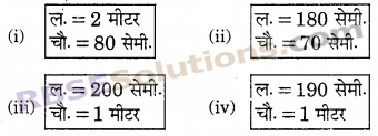 RBSE Solutions for Class 6 Maths Chapter 14 परिमाप एवं क्षेत्रफल Ex 14.2 image 7