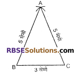 RBSE Solutions for Class 7 Maths Chapter 10 त्रिभुजों की रचना Additional Questions