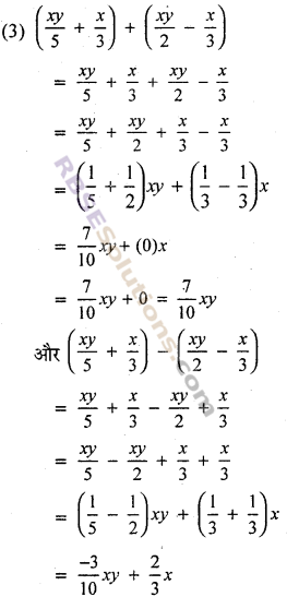 RBSE Solutions for Class 7 Maths Chapter 13 बीजीय व्यंजक In Text Exercise