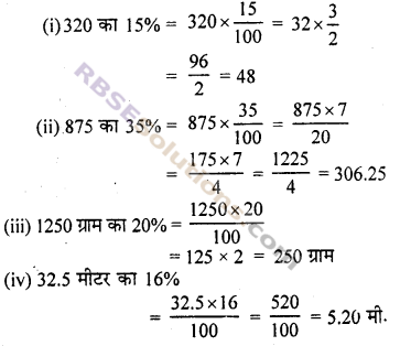 RBSE Solutions for Class 7 Maths Chapter 15 राशियों की तुलना Ex 15.2