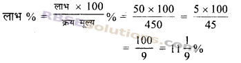 RBSE Solutions for Class 7 Maths Chapter 15 राशियों की तुलना Ex 15.3