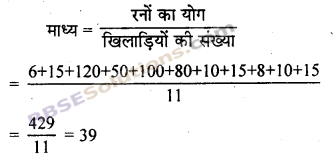 RBSE Solutions for Class 7 Maths Chapter 17 आँकड़ों का प्रबन्धन Additional Questions