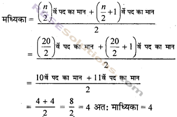 RBSE Solutions for Class 7 Maths Chapter 17 आँकड़ों का प्रबन्धन Ex 17.3