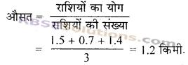 RBSE Solutions for Class 7 Maths Chapter 2 भिन्न एवं दशमलव संख्याएँ Ex 2.6