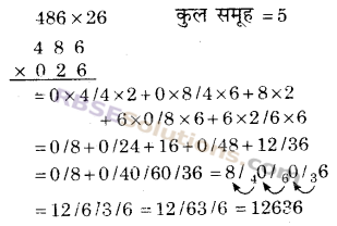 RBSE Solutions for Class 9 Maths Chapter 1 वैदिक गणित Ex 1.3