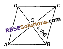 RBSE Solutions for Class 9 Maths Chapter 10 त्रिभुजों तथा चतुर्भुजों के क्षेत्रफलAdditional Questions