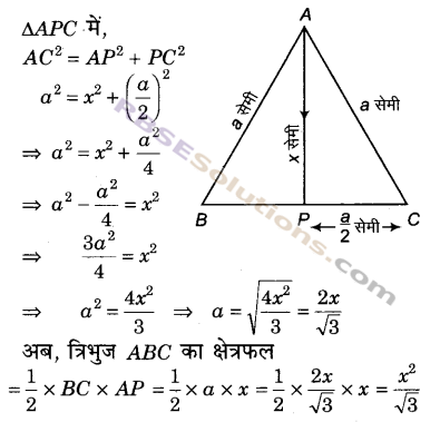 RBSE Solutions for Class 9 Maths Chapter 11 समतलीय आकृतियों का क्षेत्रफलAdditional Questions
