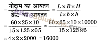 RBSE Solutions for Class 9 Maths Chapter 12 घन और घनाभ का पृष्ठीय क्षेत्रफल और आयतनMiscellaneous Exercise