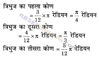 RBSE Solutions for Class 9 Maths Chapter 13 कोण एवं उनके मापAdditional Questions