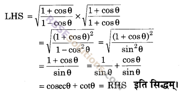 RBSE Solutions for Class 9 Maths Chapter 14 न्यून कोणों के त्रिकोणमितीय अनुपातAdditional Questions