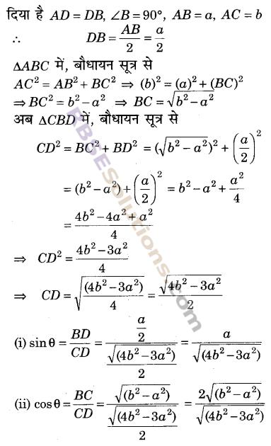 RBSE Solutions for Class 9 Maths Chapter 14 न्यून कोणों के त्रिकोणमितीय अनुपातEx 14.1