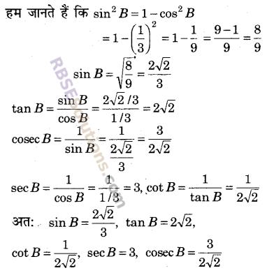 RBSE Solutions for Class 9 Maths Chapter 14 न्यून कोणों के त्रिकोणमितीय अनुपातEx 14.2