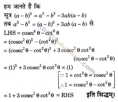 RBSE Solutions for Class 9 Maths Chapter 14 न्यून कोणों के त्रिकोणमितीय अनुपातEx 14.3