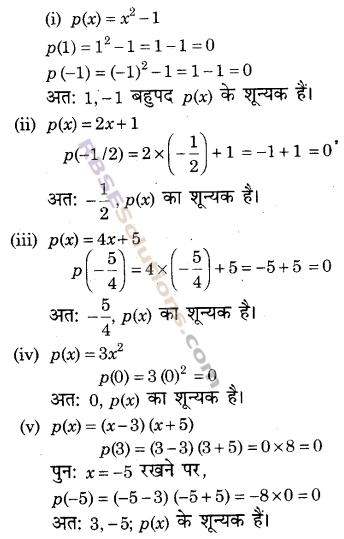 RBSE Solutions for Class 9 Maths Chapter 3 बहुपद Ex 3.2