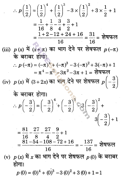 RBSE Solutions for Class 9 Maths Chapter 3 बहुपद Ex 3.3
