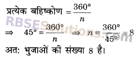 RBSE Solutions for Class 9 Maths Chapter 6 सरल रेखीय आकृतियाँ Miscellaneous Exercise