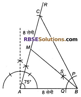 RBSE Solutions for Class 9 Maths Chapter 8 त्रिभुजों की रचनाएँAdditional Questions