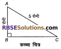 RBSE Solutions for Class 9 Maths Chapter 8 त्रिभुजों की रचनाएँEx 8.4
