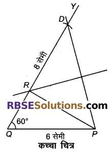 RBSE Solutions for Class 9 Maths Chapter 8 त्रिभुजों की रचनाएँEx 8.6