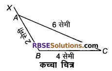 RBSE Solutions for Class 9 Maths Chapter 8 त्रिभुजों की रचनाएँ Miscellaneous Exercise