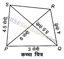 RBSE Solutions for Class 9 Maths Chapter 9 चतुर्भुज Ex 9.3