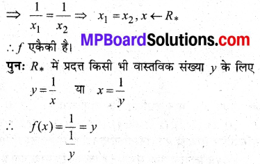 MP Board Class 12th Maths Book Solutions Chapter 1 संबंध एवं फलन Ex 1.2 img 1