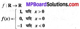 MP Board Class 12th Maths Book Solutions Chapter 1 संबंध एवं फलन Ex 1.2 img 2