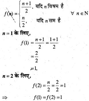 MP Board Class 12th Maths Book Solutions Chapter 1 संबंध एवं फलन Ex 1.2 img 6