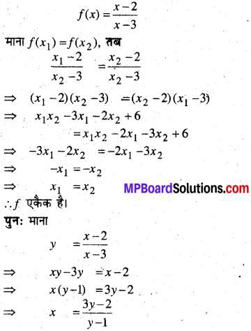 MP Board Class 12th Maths Book Solutions Chapter 1 संबंध एवं फलन Ex 1.2 img 7