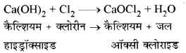 RBSE Class 10 Science Board Paper 2018 image 13