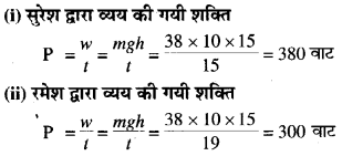 RBSE Class 10 Science Model Paper 1 image 15