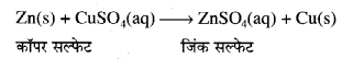 RBSE Class 10 Science Model Paper 1 image 7