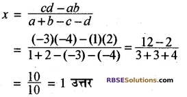 RBSE Solutions for Class 10 Maths Chapter 1 वैदिक गणित अन्य महत्त्वपूर्ण प्रश्न 2