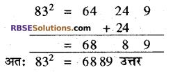 RBSE Solutions for Class 10 Maths Chapter 1 वैदिक गणित अन्य महत्त्वपूर्ण प्रश्न 3