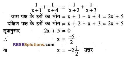 RBSE Solutions for Class 10 Maths Chapter 1 वैदिक गणित अन्य महत्त्वपूर्ण प्रश्न 6