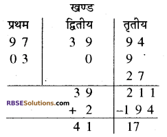 RBSE Solutions for Class 10 Maths Chapter 1 वैदिक गणित Ex 1.1 15