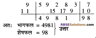RBSE Solutions for Class 10 Maths Chapter 1 वैदिक गणित Ex 1.1 18
