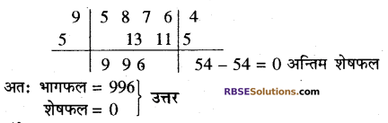 RBSE Solutions for Class 10 Maths Chapter 1 वैदिक गणित Ex 1.1 19
