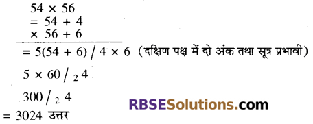 RBSE Solutions for Class 10 Maths Chapter 1 वैदिक गणित Ex 1.1 9